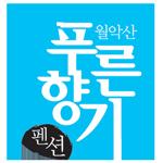 월악산 푸른향기펜션 Logo